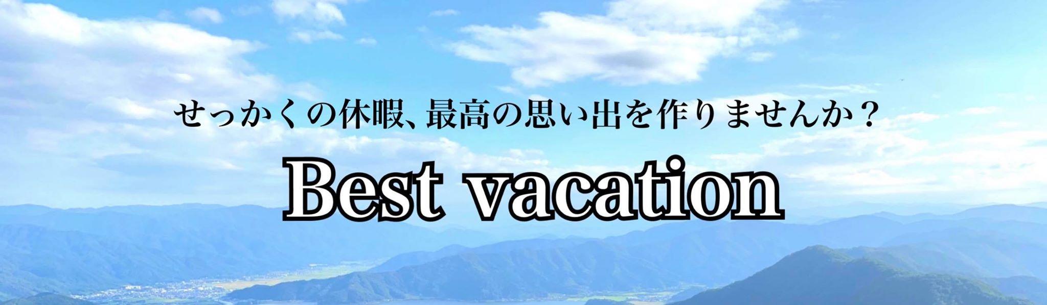Best vacation 〜旅のあれこれ〜