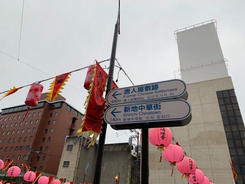 長崎 新地中華街 標識